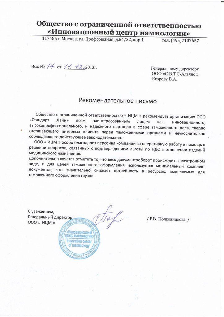Рекомендательное письмо образец для администратора прошения и.